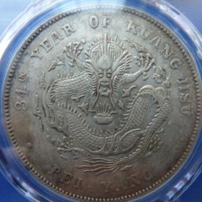 北洋34年光绪元宝银元龙短尾龙交易价格