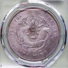 PCGS 北洋34年光绪元宝银元交易价格