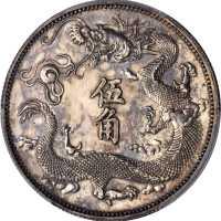 宣统年造大清银币伍角宣三普通