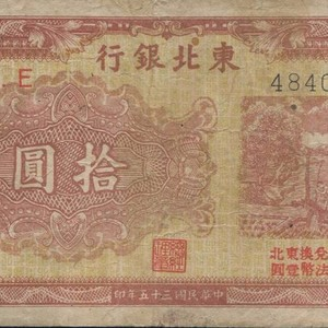稀少民国35年东北银行10元加红字交易价格