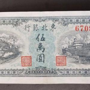 少见民国东北银行5万元纸币交易价格