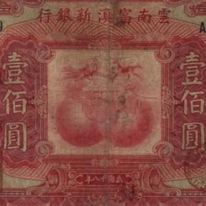 流通原票民国十八年云南富滇新银行壹佰元交易价格
