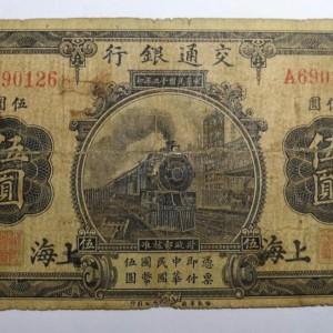 民国13年交通银行五元纸币交易价格