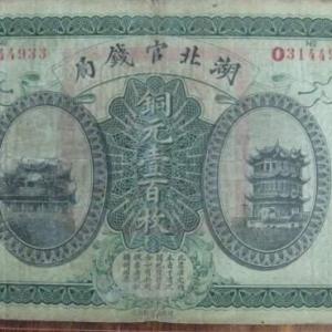 民国三年湖北官钱局铜元壹佰枚交易价格