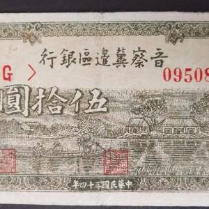 稀少晋察冀边区银行50元划船交易价格