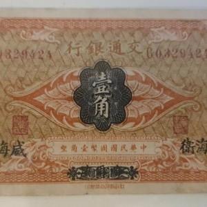 """交通银行无年份壹角""""哈尔滨改威海卫""""原票交易价格"""