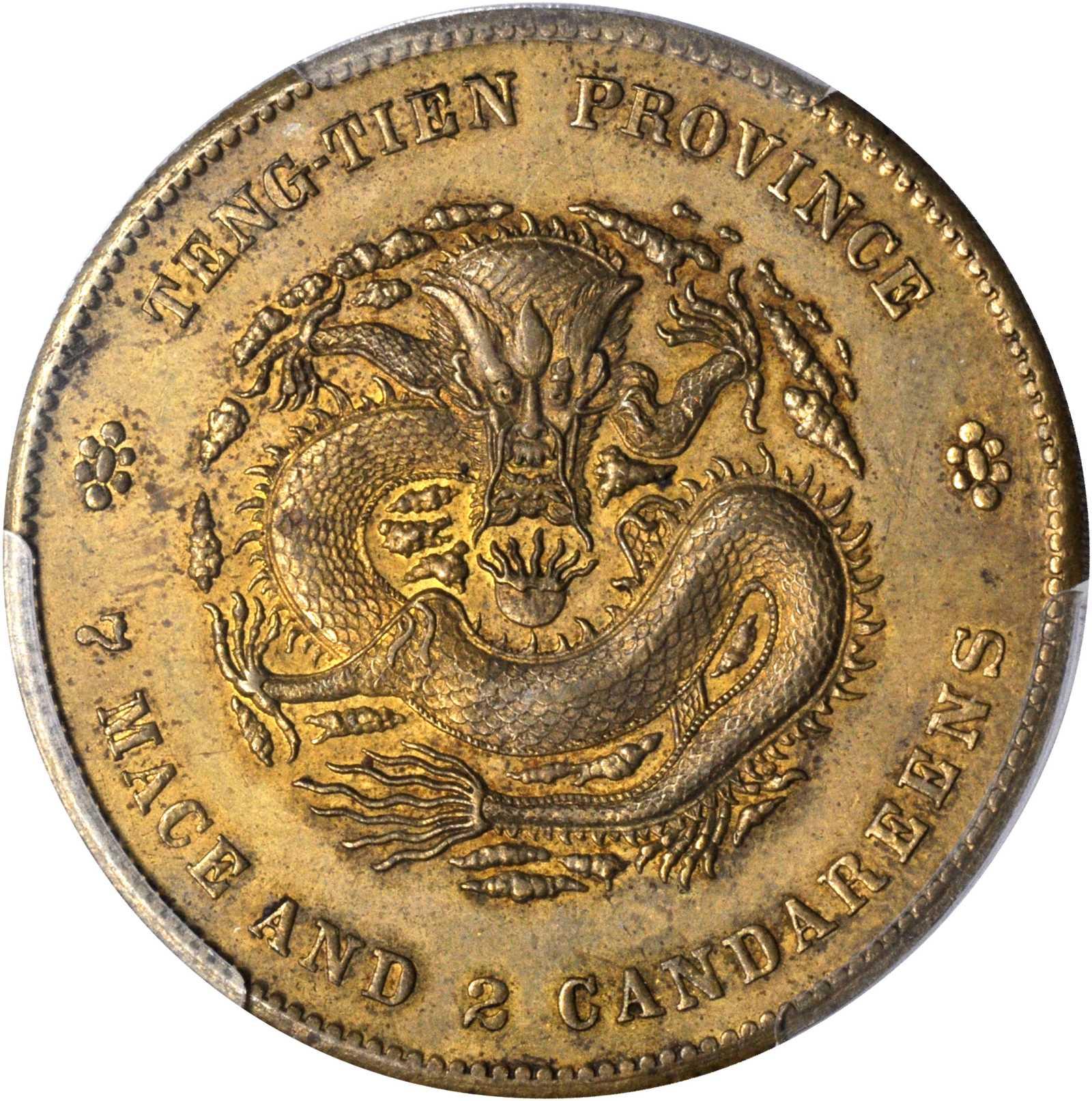 PCGS SP 62光绪二十三年奉天省造一圆黄铜样币