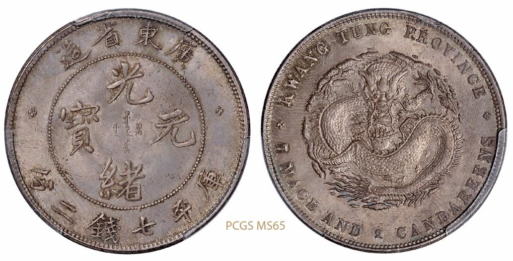 PCGS MS 65广东省造光绪元宝七钱二分喜敦