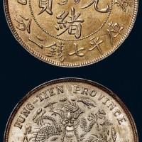 NGC MS 63奉天省造光绪元宝七钱二分银币