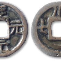 南宋庆元元宝折三背川铁母