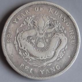 北洋29年造光绪元宝七钱二分交易价格