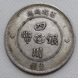 四川大汉银元交易价格