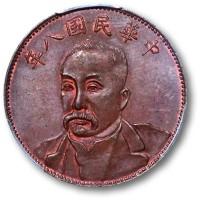 PCGS MS 64民国八年徐世昌像十文连叶