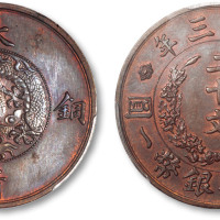 PCGS MS 63宣统三年大清铜币二十文厚坯