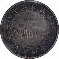 PCGS XF 40民国三十八年贵州省造竹子壹圆银