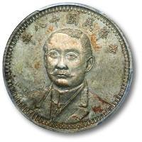 PCGS SP 63民国十八年孙中山西装像背嘉禾贰角银币试铸样币