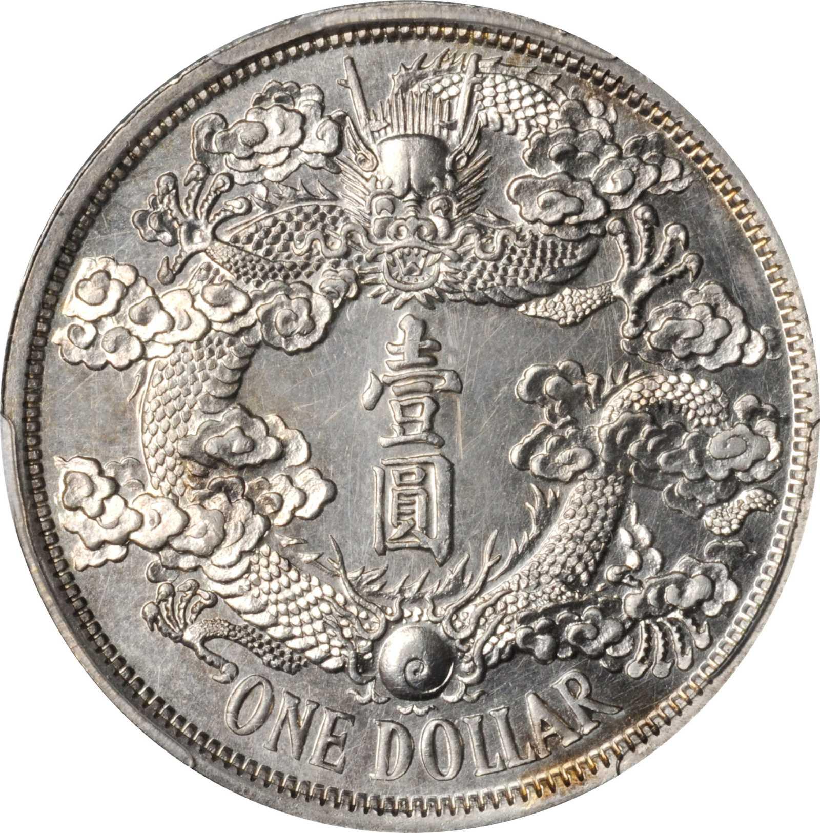 PCGS SP 63+宣统三年大清银币壹圆反龙阳叶