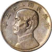 PCGS SP 62民国二十五年孙中山像船洋一圆银样币
