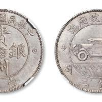 NGC MS 61民国十七年贵州省政府造贵州银币壹圆