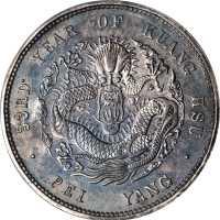 PCGS XF 45三十三年北洋造光绪元宝库平一两银币
