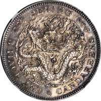 NGC MS 63庚子京局製造光绪元宝三钱六分银币样币后製