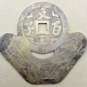 纯银元宝长命锁交易价格