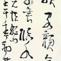 张海 书法