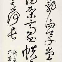 赵蕴玉 书法