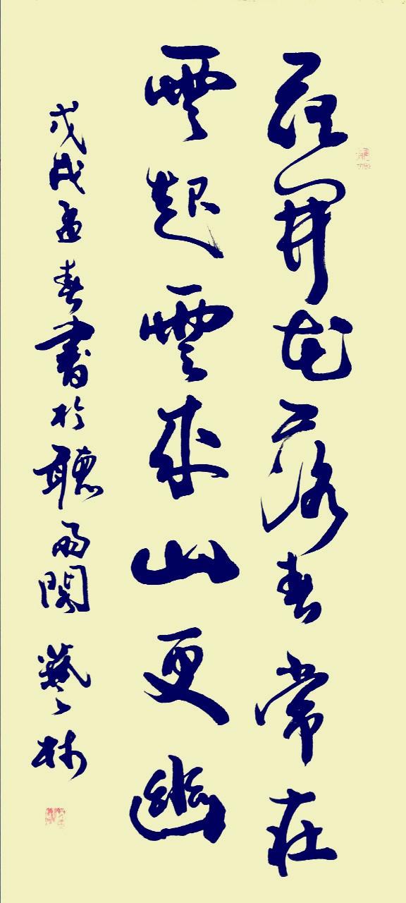 北京市春常在书画社