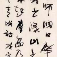 吴凡 书法