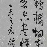 华锦屏 书法