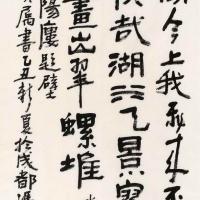冯建吴 书法