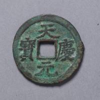 西夏桓宗铸天庆元宝小平钱