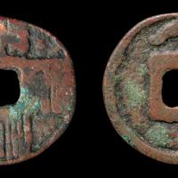 元顺帝至元年间铸八思巴文至元通宝小平钱