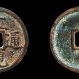 北宋大观通宝折三型铁母一枚