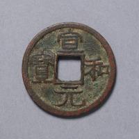 北宋徽宗铸宣和元宝小平钱