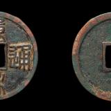 北宋徽宗铸重和通宝