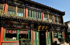 北京琉璃厂古文化街