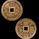 安南(越南)阮圣祖铸明命通宝一枚