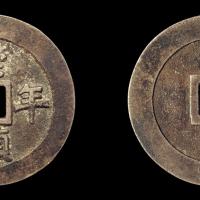明代崇祯年造折五银质宫钱一枚