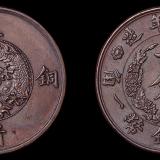 宣统年造大清铜币一分一枚