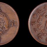 宣统三年大清铜币一文样币一枚