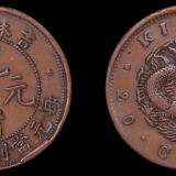 吉林省造光绪元宝当二十红铜币一枚