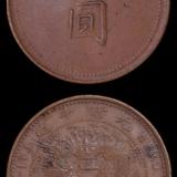 奉天光绪年造当圆十文铜币一枚