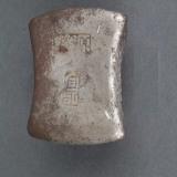 """广西""""珍源宣记""""十两银锭一枚"""