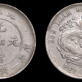 二十六年北洋造一钱四分四厘银币一枚