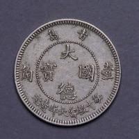 1909年青岛大德国宝壹角、伍分镍币各一枚