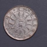 光绪二十四年北洋机械局造光绪元宝二角银币一枚