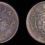 """1906年户部丙午大清银币""""中""""字二钱一枚"""
