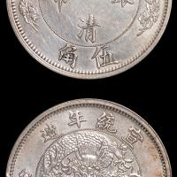 宣统年造大清银币伍角银币一枚